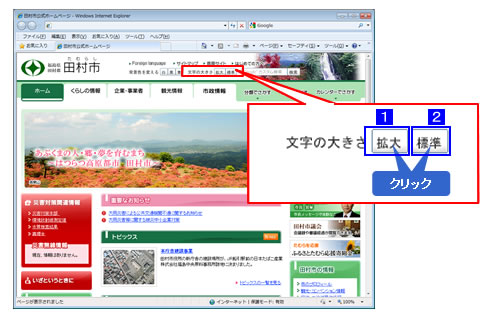 文字を拡大する - 福島県田村市ホームページ
